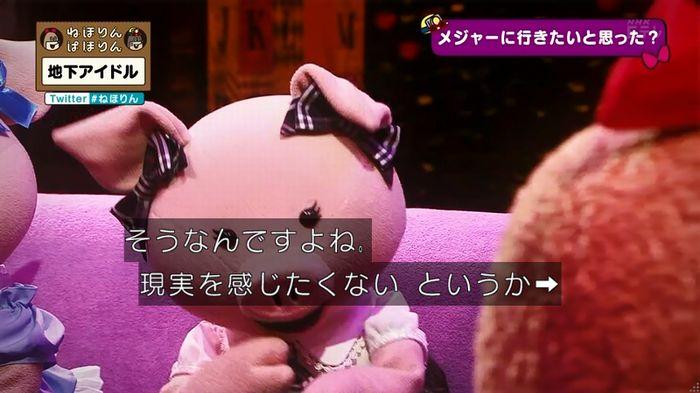 ねほりん 地下アイドル後編のキャプ461