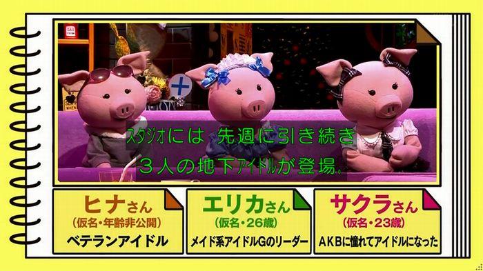 ねほりん 地下アイドル後編のキャプ10
