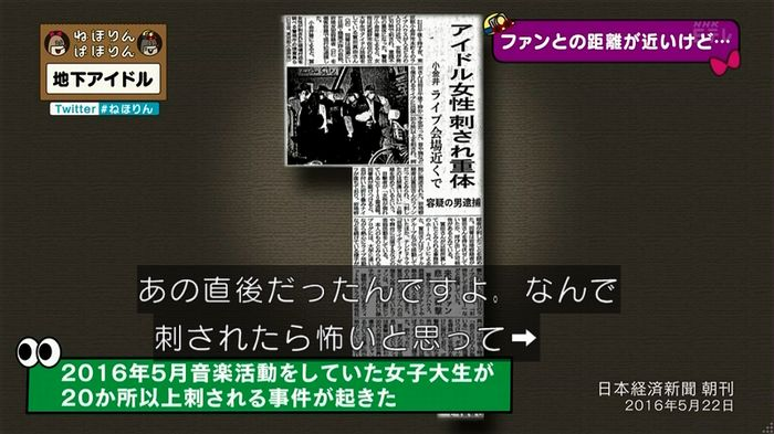 ねほりん 地下アイドル後編のキャプ187