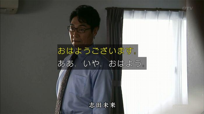 ウツボカズラの夢1話のキャプ650