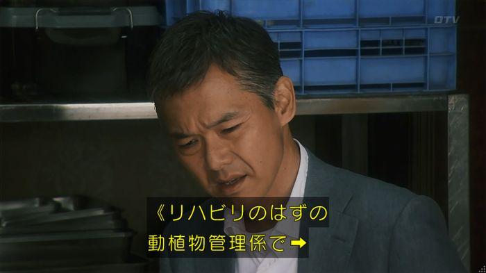 いきもの係 2話のキャプ177