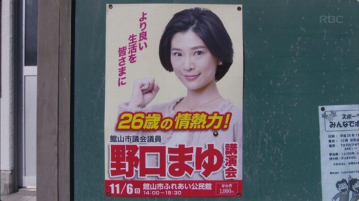 逃げ恥 8話のキャプ306