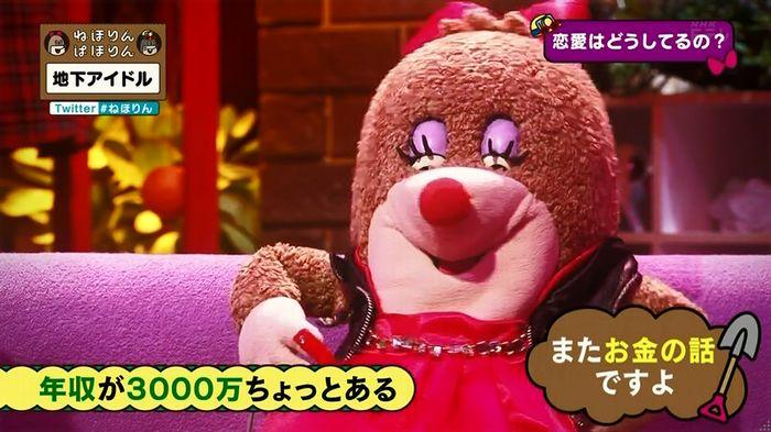 ねほりん 地下アイドル後編のキャプ376