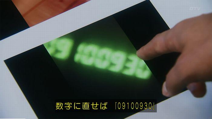警視庁いきもの係 最終話のキャプ426