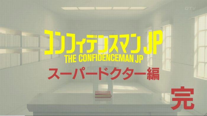 コンフィデンスマンJP5話のキャプ728