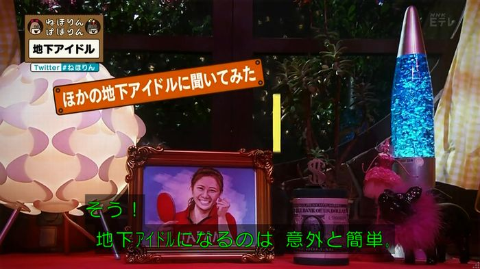 ねほりん 地下アイドル回のキャプ195