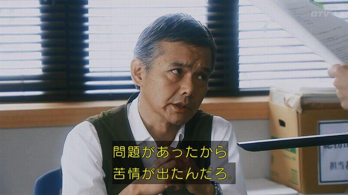 警視庁いきもの係 8話のキャプ114