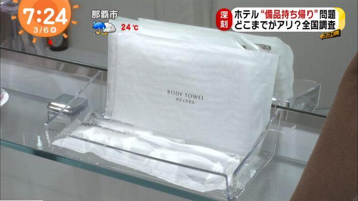 めざましTVのキャプ23