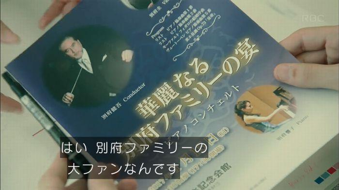 カルテット 2話のキャプ94