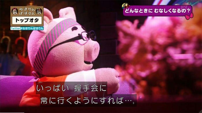 ねほりんぱほりんのキャプ386