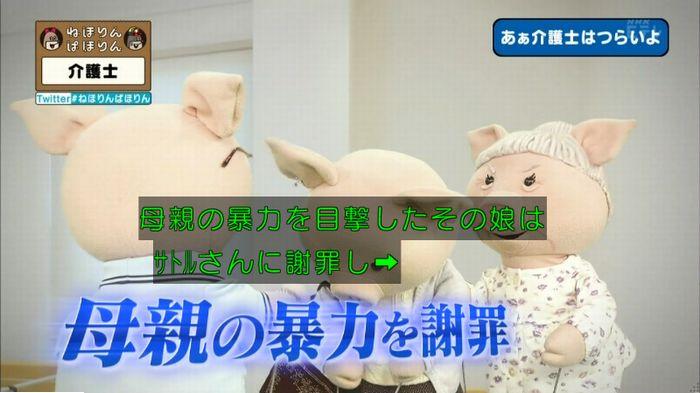 ねほりん介護士のキャプ201