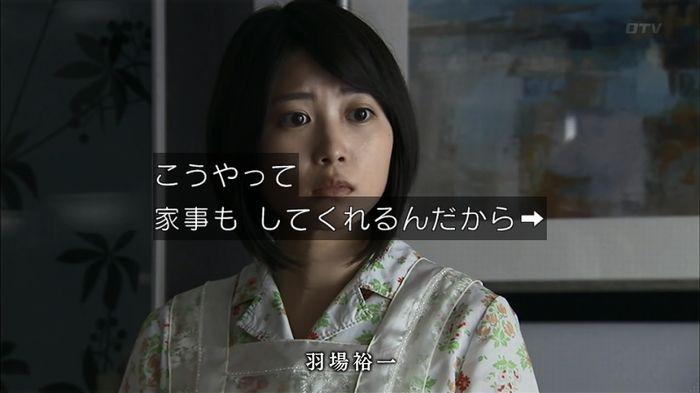ウツボカズラの夢1話のキャプ656