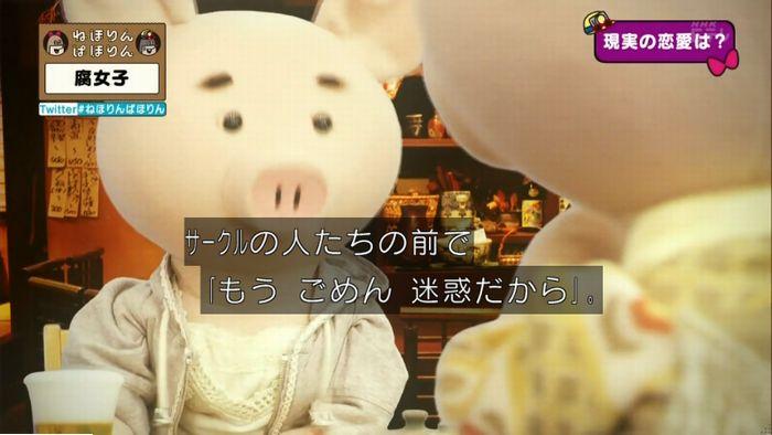 ねほりん腐女子回のキャプ487