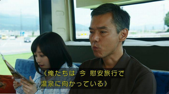 警視庁いきもの係 9話のキャプ10