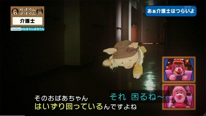 ねほりん介護士のキャプ229