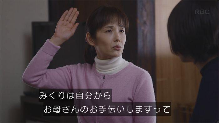 逃げ恥 8話のキャプ202
