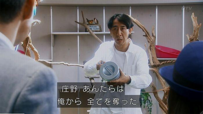 警視庁いきもの係 最終話のキャプ697