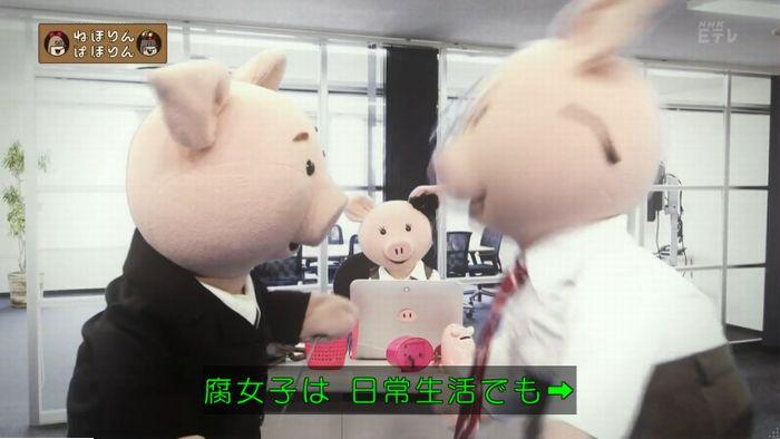 ねほりん腐女子回のキャプ12