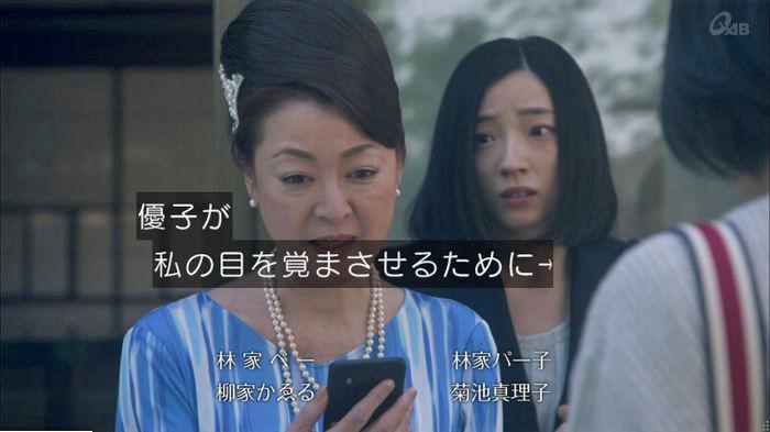 家政夫のミタゾノ4話のキャプ863