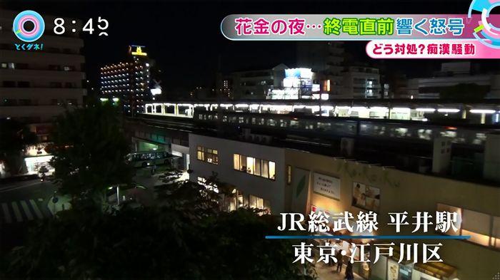 とくダネ! 平井駅痴漢のキャプ18