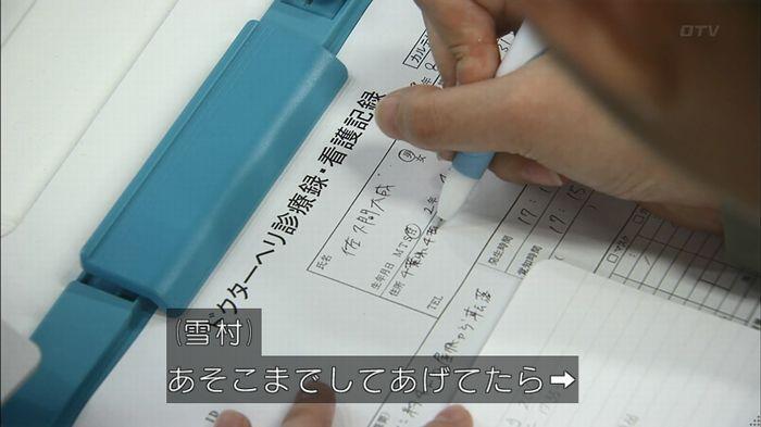 コード・ブルー4話のキャプ504
