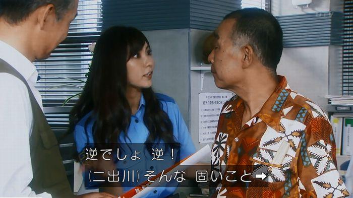 警視庁いきもの係 最終話のキャプ269