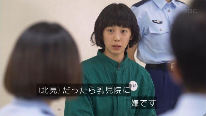 監獄のお姫さま 5話のキャプ249