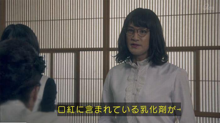 家政夫のミタゾノ4話のキャプ482