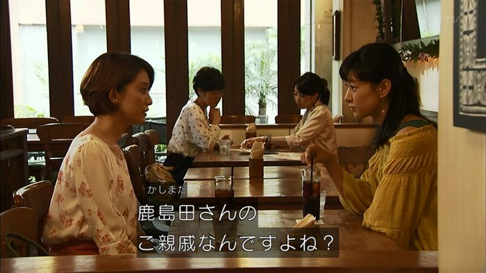 ウツボカズラの夢4話のキャプ481