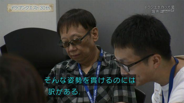 NHKドラクエSPのキャプ102
