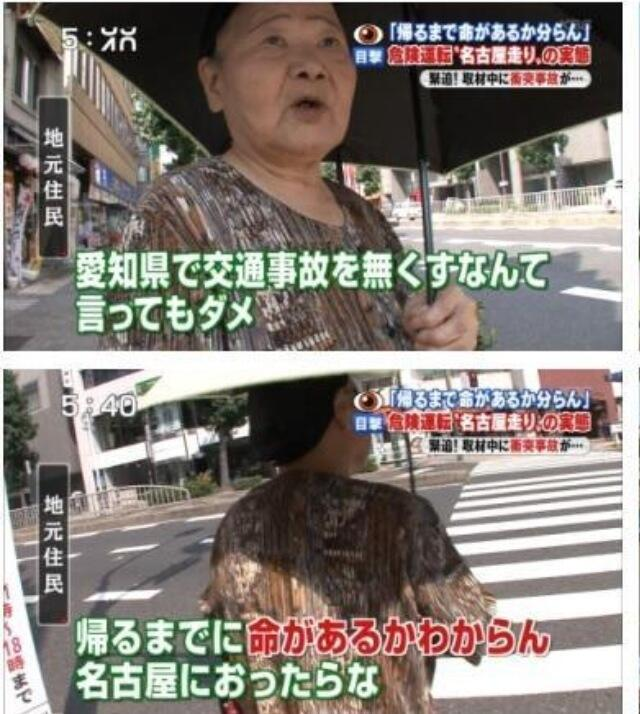 【動画あり】逆走車が2台連続で走る名古屋やばすぎwww