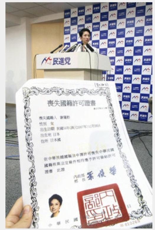 蓮舫代表「日本人違わないことを戸籍で示せと強要する社会はおかしい」民進党が多様性を守っていきたい」議論のすり替えだと指摘も [無断転載禁止]©2ch.netYouTube動画>8本 ->画像>55枚