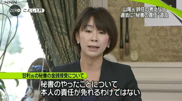山尾志桜里は「人間性が問題」 YouTube動画>8本 ->画像>56枚