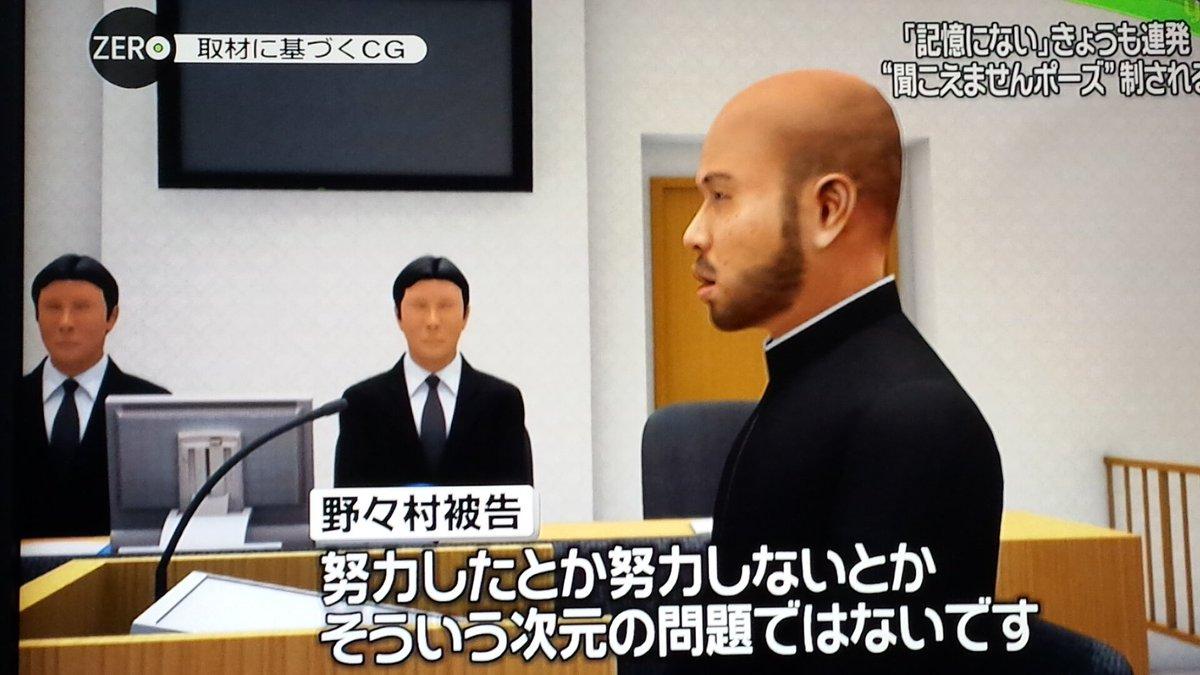 【詐欺罪】野々村竜太郎被告に新たな名言が誕生!