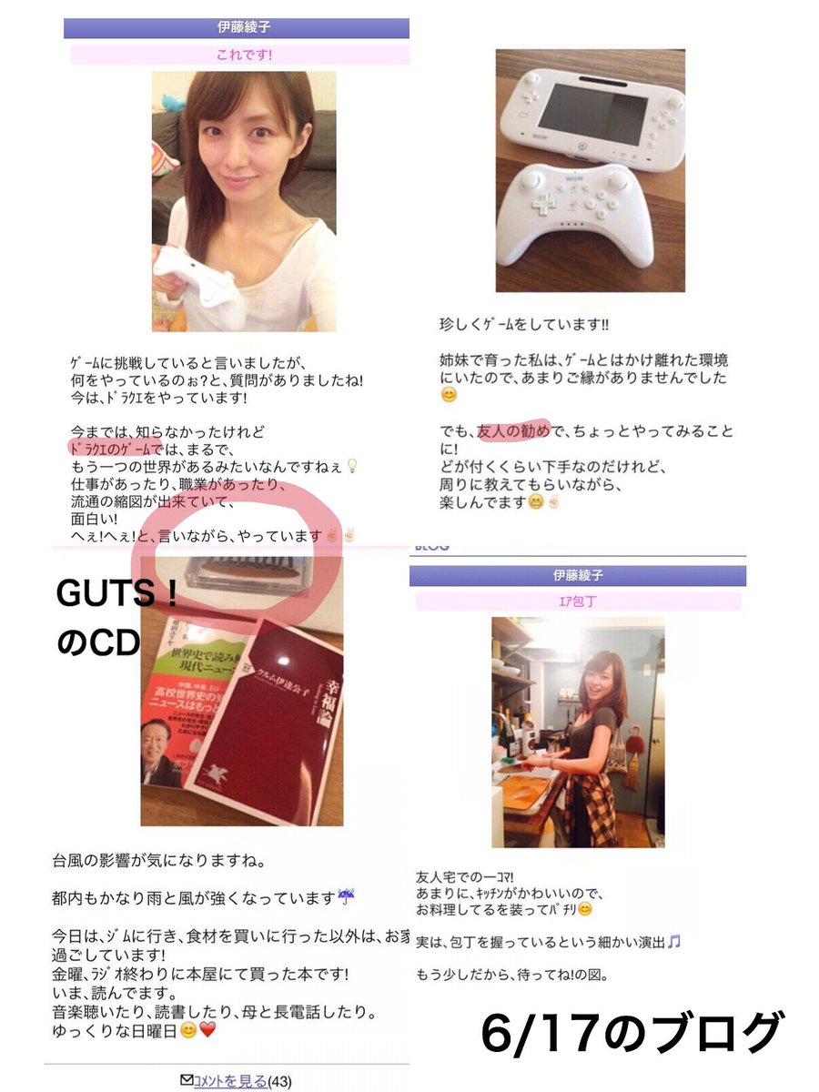 「伊藤綾子 ドラクエ」の画像検索結果