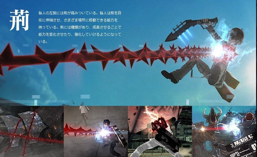 FREEDOM WARS | Hunter Game de Japan Studio; verano 2014 Japón 365653d2