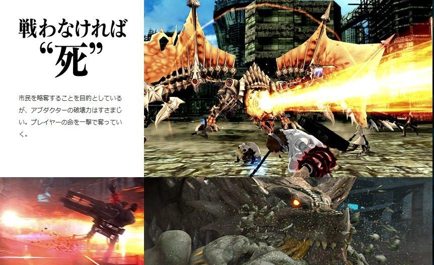 FREEDOM WARS | Hunter Game de Japan Studio; verano 2014 Japón 56211a06