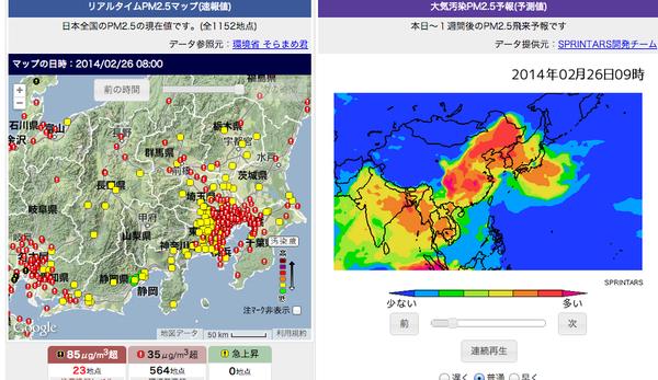 【PM2.5】大気汚染情報総合スレッド part1YouTube動画>5本 ->画像>54枚
