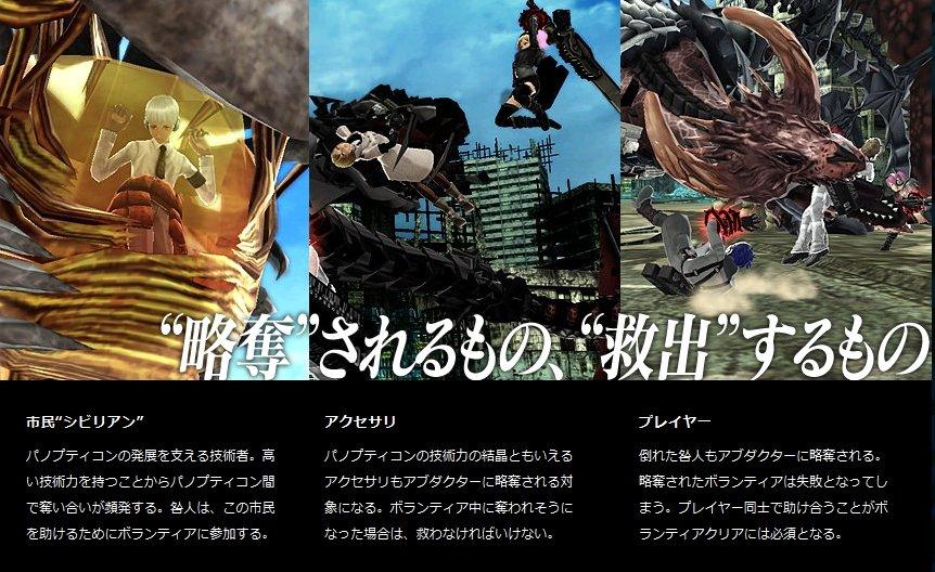 FREEDOM WARS | Hunter Game de Japan Studio; verano 2014 Japón D9a97d3b