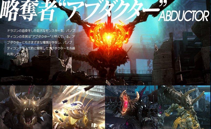 FREEDOM WARS | Hunter Game de Japan Studio; verano 2014 Japón Fd621e04