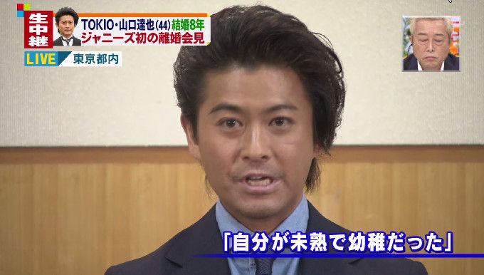 【社会】TOKIO 山口達也メンバー(46) 女子高校生に強制わいせつ容疑で書類送検★16 YouTube動画>7本 ->画像>59枚