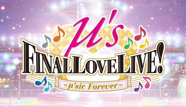 ラブライブ!μ's Final LoveLive!〜μ'sic Forever♪♪♪♪♪♪♪♪♪〜