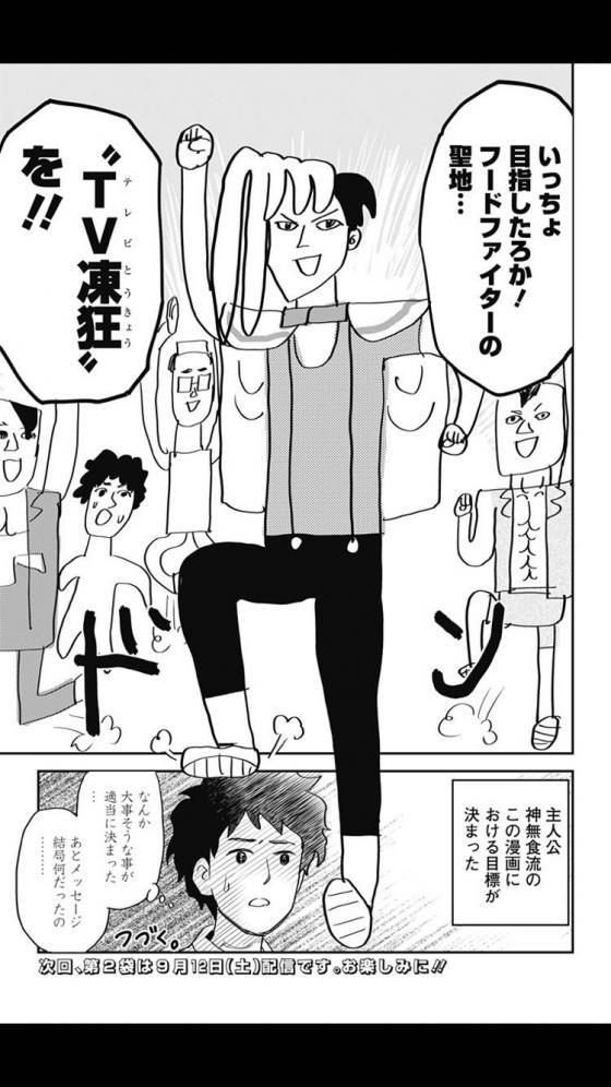 【炎上】漫画アシスタント残業問題 / うすた京介先生が真相語り誤解とける「不満は雇用中に言うべき」  [679785272]->画像>18枚