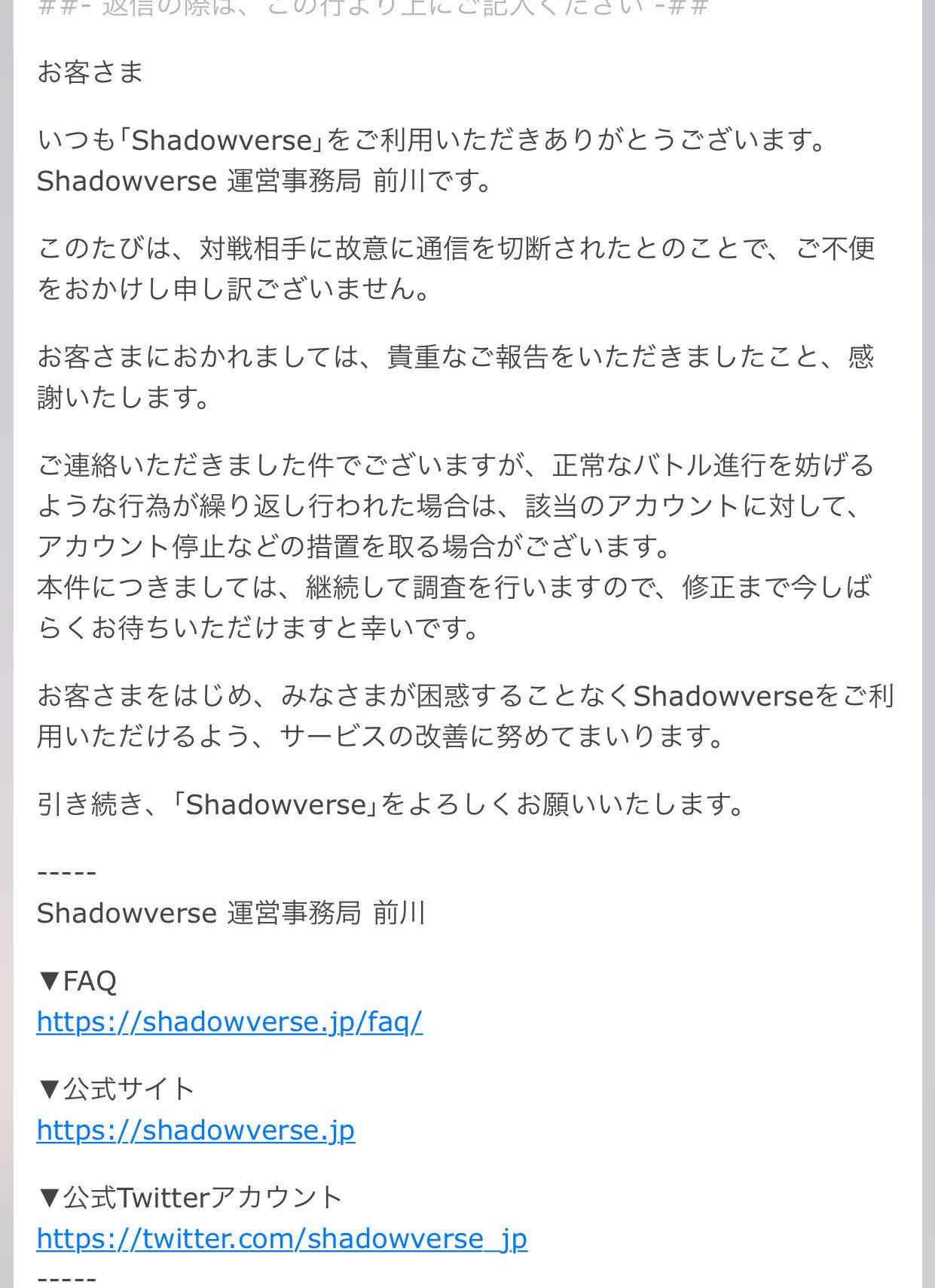 Shadowverse 切断バグ使い晒しスレ5【シャドウバース】 [無断転載禁止]©2ch.net->画像>1037枚