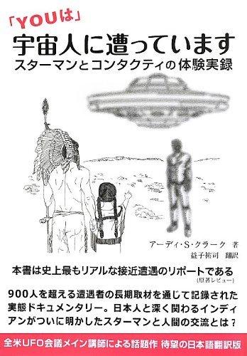 「YOUは」宇宙人に遭っています スターマンとコンタクティの体験実録/アーディ・S・クラーク/益子祐司