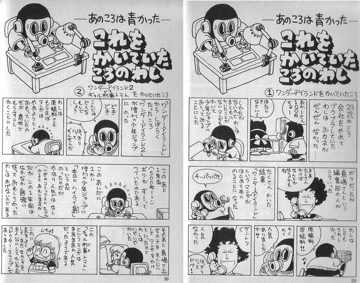 鳥山明も23歳ニートから 初めて漫画描いて 1年後に『Drスランプ』を描いた。お前らも諦めるな