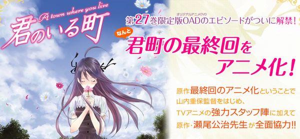DVD付き 君のいる町(27)限定版 (講談社キャラクターズA)