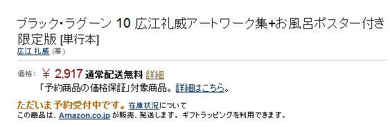 ブラック・ラグーン 10 広江礼威アートワーク集+お風呂ポスター付き限定版