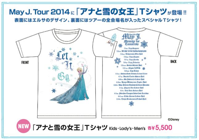 【悲報】MayJ アナ雪Tシャツを販売 お値段なんと